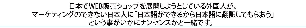 日本でWEB販売ショップを展開しようとしている外国人が、マーケティングのできない日本人に「日本語ができるから日本語に翻訳してもらおう」という事がいかにナンセンスかと一緒です。